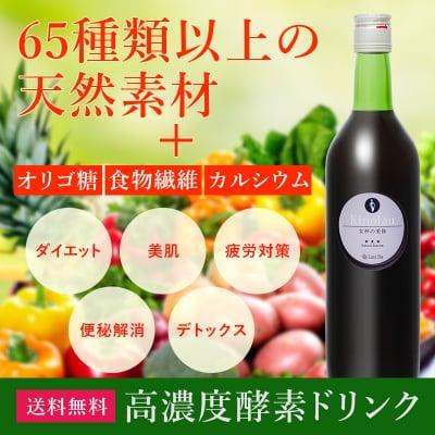 65種類以上の天然素材!酵素飲料|キノラウ(Kinolau)
