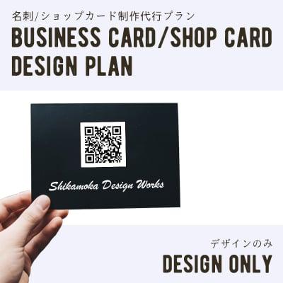 シカモカの名刺/ショップカード制作チケット【両面デザイン】