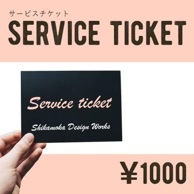 シカモカのサービスチケット【1,000円分】