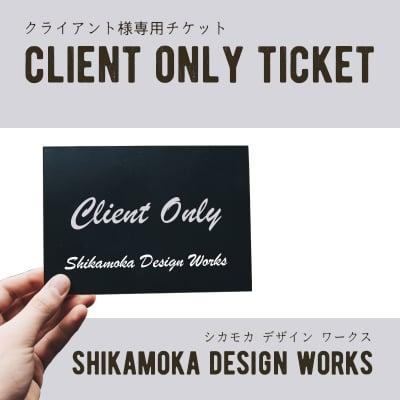 株式会社O様専用チケット
