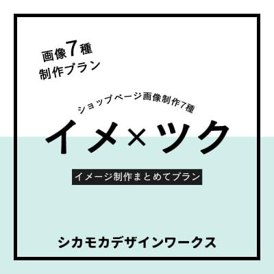 シカモカのイメ×ツクプラン【ショップページ画像制作7種】