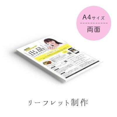 シカモカのチラシ/フライヤー制作チケット【A4/両面デザイン】
