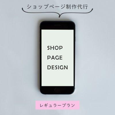 シカモカのショップページ制作代行【レギュラープラン】