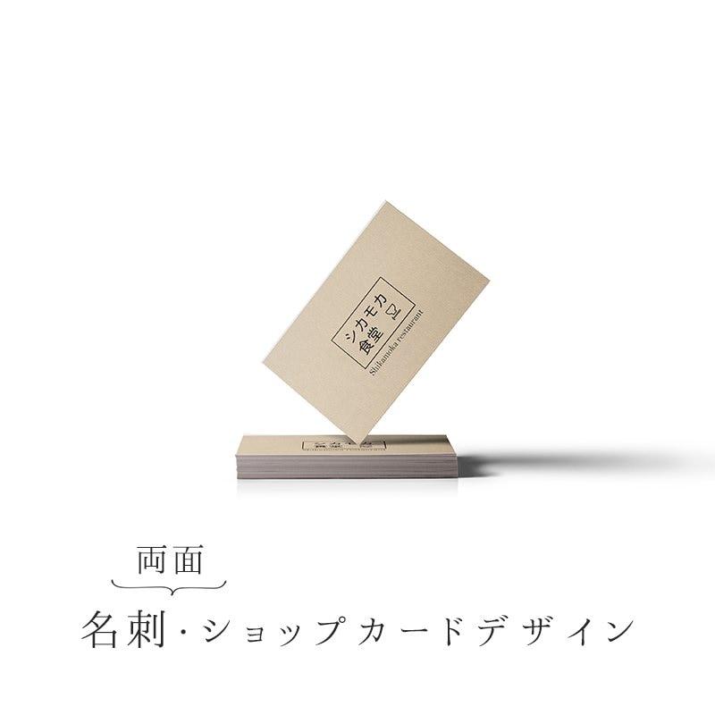 シカモカの名刺/ショップカード制作チケット【両面デザイン】のイメージその1