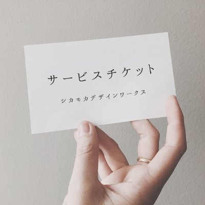 シカモカのサービスチケット3,000円分