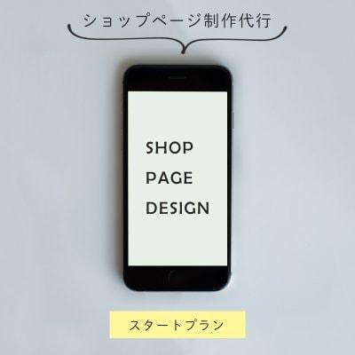 シカモカのショップページ制作代行【スタートプラン】