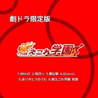 燃えこれ学園 / 劇ドラ限定版CD / 6曲入り