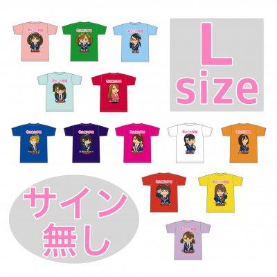 Lサイズ(サイン無し):推しメンキャラTシャツ / 萌えこれ学園