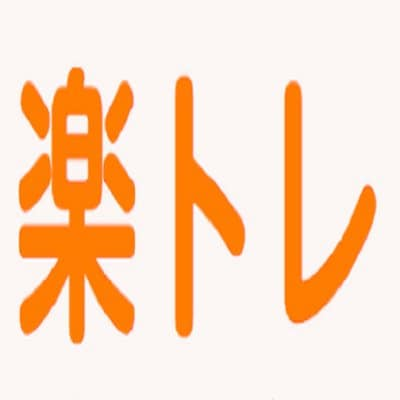 楽トレ(インナーマッスルトレーニングプログラム) 10回券