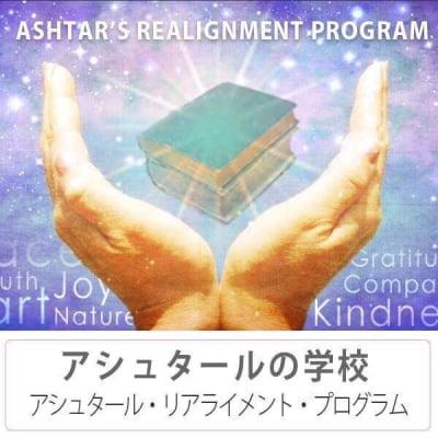 アシュタールの学校 レベル1【ツクツク会員価格用申込フォーム】
