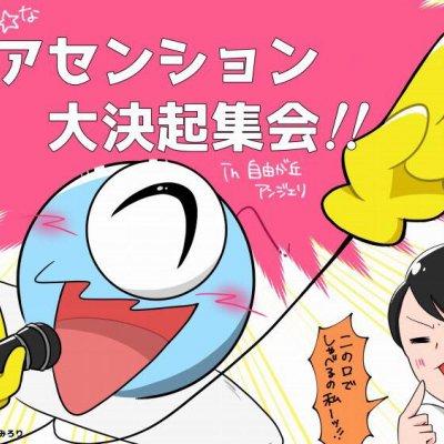 「9/23☆アセンション決起集会」ZOOM参加用チケット