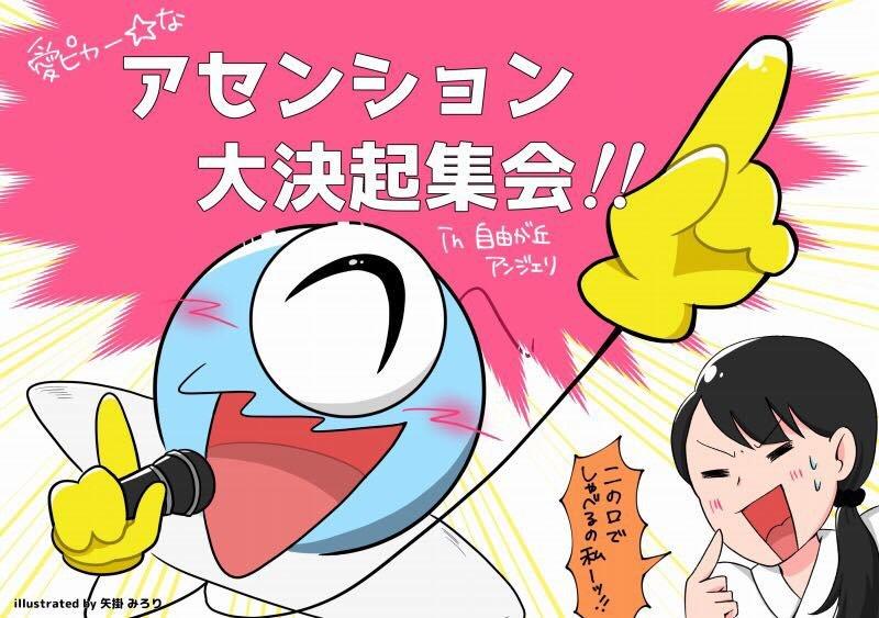 「9/23☆アセンション決起集会」リアル参加用チケットのイメージその1