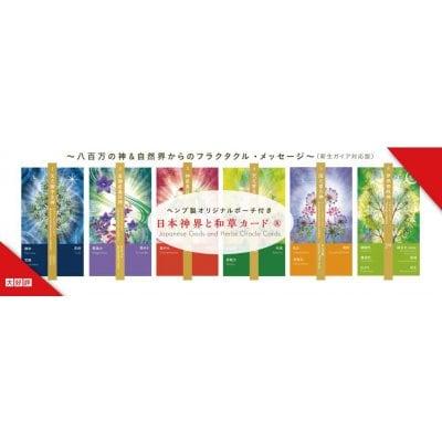【クレジット支払い不可】日本神界伝道師養成講座 《公認カードリーダー認定》  美しき日本の叡智を残していきませんか?
