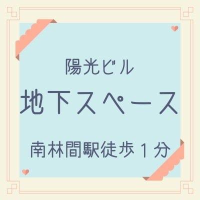 南林間駅前レンタルスペース(1時間1000円|備品込み)