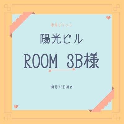 陽光ビル ROOM3B様専用