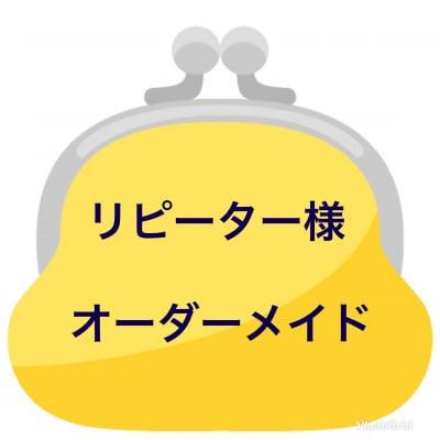 Love★bird横浜 リピーター様 オーダーメイド品