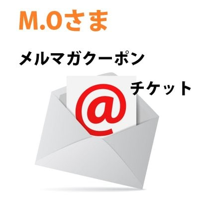 メルマガ会員様専用セッションウェブチケット