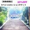 【鳥取県限定】スペシャルセッションチケット