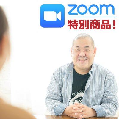 zoomショッピング限定30分セッションウェブチケット
