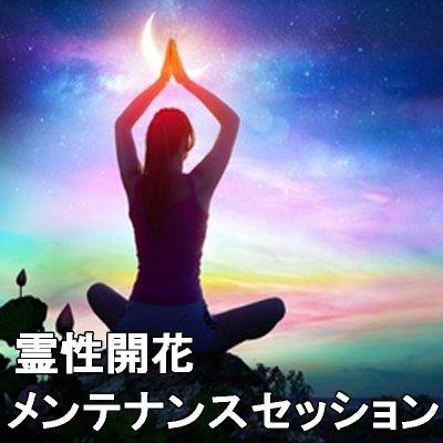 霊性開花アフターメンテナンスセッションウェブチケット