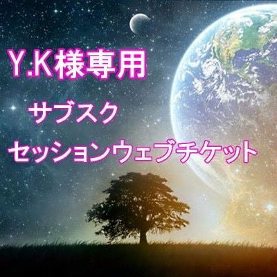 Y.K様専用 サブスクセッションウェブチケット