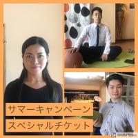 6月、7月、8月限定!!「ダンスキューブミヤオカ」サマーキャンペーン!!オリジナル体験レッスン専用スペシャルチケット