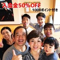 【現地払い専用】通常5400円が半額‼︎ダンスキューブミヤオカ入会金チケット