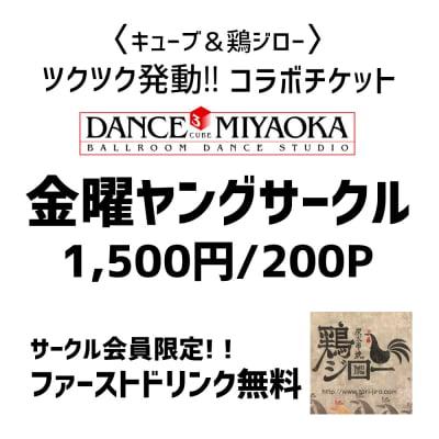 金曜ヤングサークル限定!!〜ダンスキューブ&鶏ジロー〜コラボ企画チケット