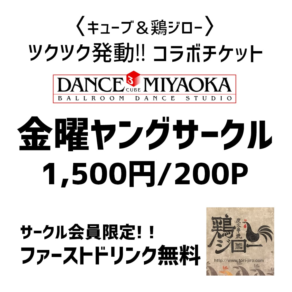 金曜ヤングサークル限定!!〜ダンスキューブ&鶏ジロー〜コラボ企画チケットのイメージその1