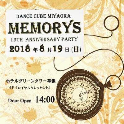 20名様のみ!!8月19日開催「ダンスキューブミヤオカ」13th AnniversaryParty!! MEMORYS 〜パーティーチケット〜