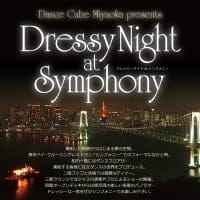 【限定180名】DanceCubeMiyaoka presents〜Dressy Night at Symphony〜  ドレッシーナイト at シンフォニー