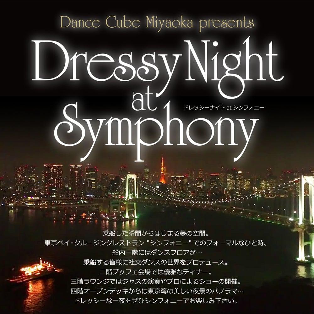 カード支払い専用【限定180名】DanceCubeMiyaoka presents〜Dressy Night at Symphony〜  ドレッシーナイト at シンフォニーのイメージその1