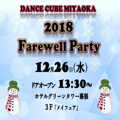 12/26ダンスキューブミヤオカ主催  2018フェアウェルパーティーウェブチケット