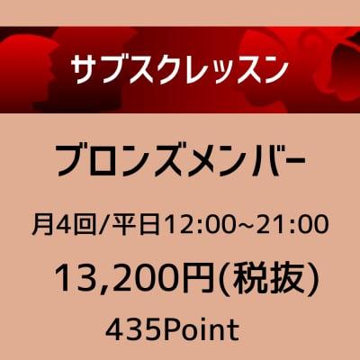 【定額制】サブスクレッスン!!ブロンズ会員専用ウェブチケット