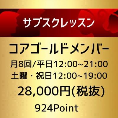 【定額制】サブスクレッスン!!コア・ゴールド会員専用ウェブチケット