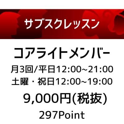 【定額制】サブスクレッスン!!コア・ライト会員専用ウェブチケット