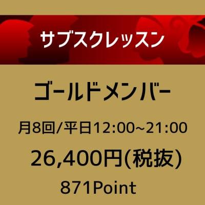 【定額制】サブスクレッスン!!ゴールド会員専用ウェブチケット