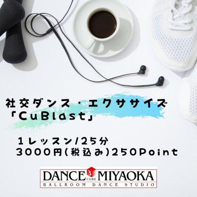 【オンライン専用】社交ダンス・エクササイズ「CuBlast」お得なウェブチケット