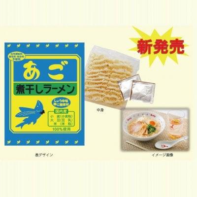 あご煮干ラーメン(しょうゆ味)※あご粉末付き 12袋入り