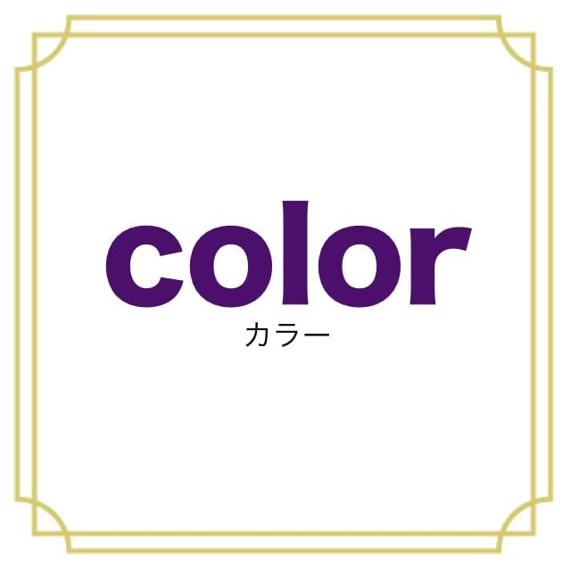 カラーのイメージその1