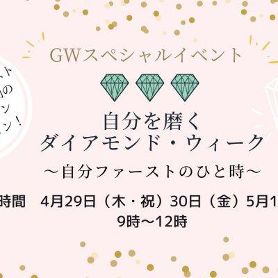GWスペシャル/自分を磨くダイヤモンドウィークチケット