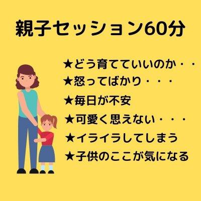 親子でブライトセッション (潜在意識カウンセリング)