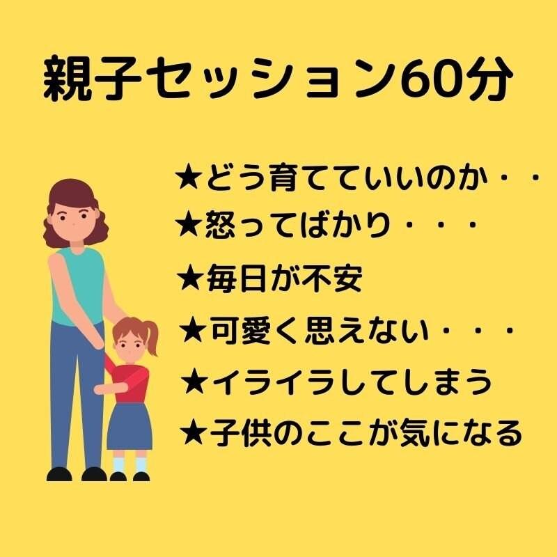 親子でブライトセッション (潜在意識カウンセリング)のイメージその1