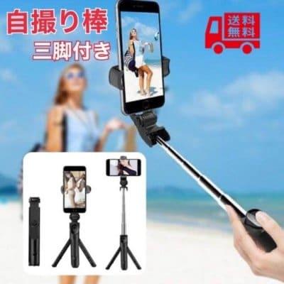 【高ポイント還元】 自撮り棒 セルカ棒 iphone Android 対応 三脚 リモコン付き