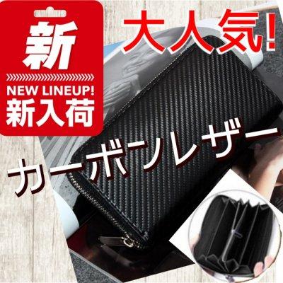 ☆高ポイント還元セール☆ カーボンレザー 長財布 シンプル大人デザイン メンズ レディース コインケース ラウンドファスナー