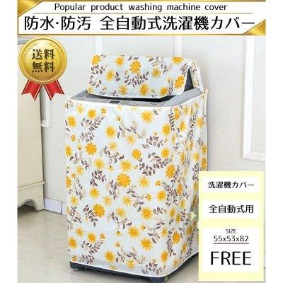 【高ポイント還元】 洗濯機カバー すっぽり 防水 屋外 日焼け 紫外線 劣化防止 ベランダ置き おしゃれ 可愛いデザイン 花柄