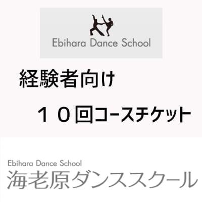店頭決済専用【初級者10回コースチケット】経験者向け