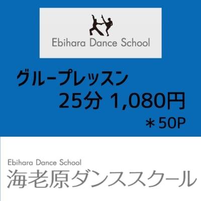 グループレッスン 25分 1080円