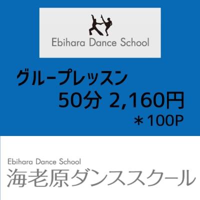 グループレッスン 50分 2160円