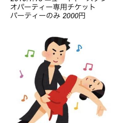 2019.1.13 ニューイヤースタジオパーティー専用ウェブチケット パーティーのみ2000円